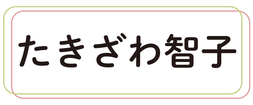 【公式HP】たきざわ智子|池田市長|大阪維新の会
